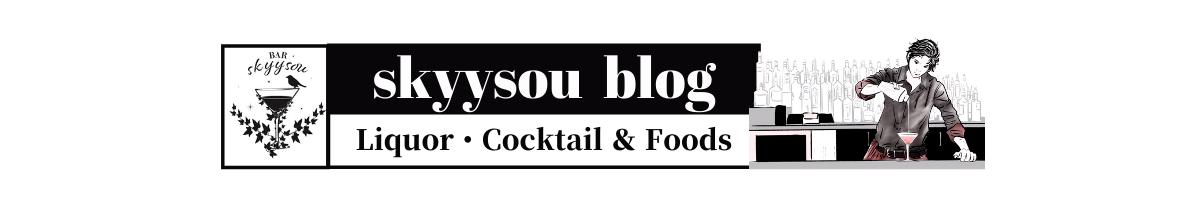 BAR skyysouブログ